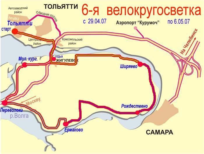 велотуристами из Тольятти,